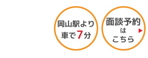 岡山駅から車で7分 面談予約はこちら