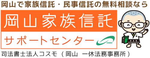 岡山で家族信託・民事信託の無料相談なら岡山家族信託サポートセンター