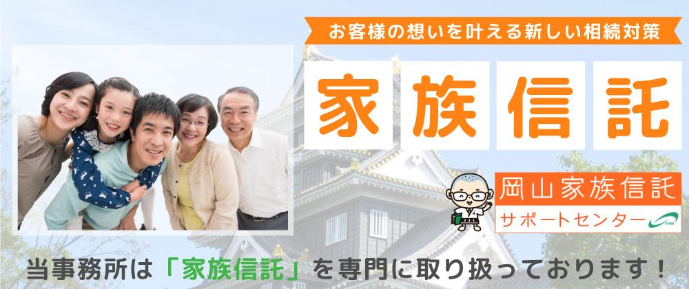 岡山家族信託サポートセンター